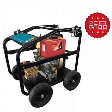 280公斤柴油式高压清洗机